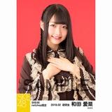 SKE48 2018年2月度 net shop限定個別生写真「バレンタインII」5枚セット 和田愛菜