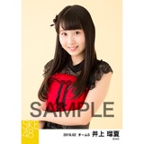 SKE48 2018年2月度 個別生写真「声がかすれるくらい」衣装5枚セット 井上瑠夏