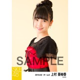 SKE48 2018年2月度 個別生写真「声がかすれるくらい」衣装5枚セット 上村亜柚香