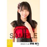 SKE48 2018年2月度 個別生写真「声がかすれるくらい」衣装5枚セット 野島樺乃