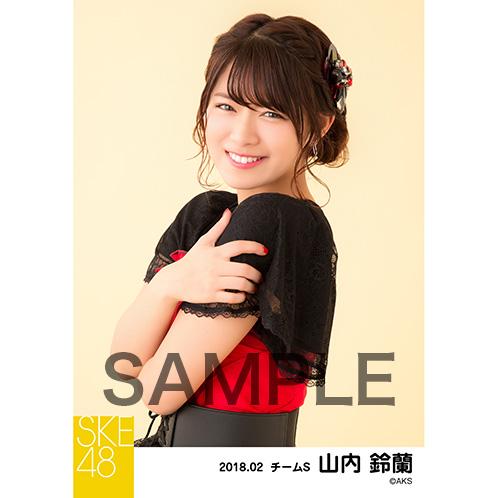 SKE48 2018年2月度 個別生写真「声がかすれるくらい」衣装5枚セット 山内鈴蘭