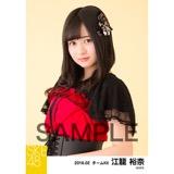 SKE48 2018年2月度 個別生写真「声がかすれるくらい」衣装5枚セット 江籠裕奈
