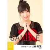 SKE48 2018年2月度 個別生写真「声がかすれるくらい」衣装5枚セット 太田彩夏