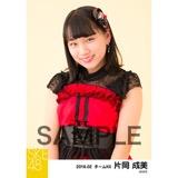 SKE48 2018年2月度 個別生写真「声がかすれるくらい」衣装5枚セット 片岡成美