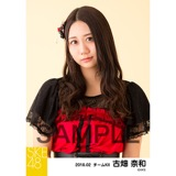 SKE48 2018年2月度 個別生写真「声がかすれるくらい」衣装5枚セット 古畑奈和