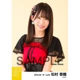 SKE48 2018年2月度 個別生写真「声がかすれるくらい」衣装5枚セット 松村香織