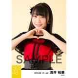 SKE48 2018年2月度 個別生写真「声がかすれるくらい」衣装5枚セット 浅井裕華