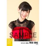 SKE48 2018年2月度 個別生写真「声がかすれるくらい」衣装5枚セット 岡田美紅