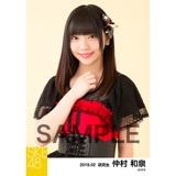 SKE48 2018年2月度 個別生写真「声がかすれるくらい」衣装5枚セット 仲村和泉