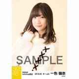 SKE48 2018年2月度 net shop限定個別生写真「ニットワンピース」5枚セット 一色嶺奈