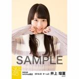 SKE48 2018年2月度 net shop限定個別生写真「ニットワンピース」5枚セット 井上瑠夏