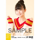 SKE48 2018年2月度 net shop限定個別生写真「ニットワンピース」5枚セット 上村亜柚香