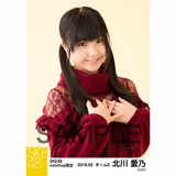 SKE48 2018年2月度 net shop限定個別生写真「ニットワンピース」5枚セット 北川愛乃