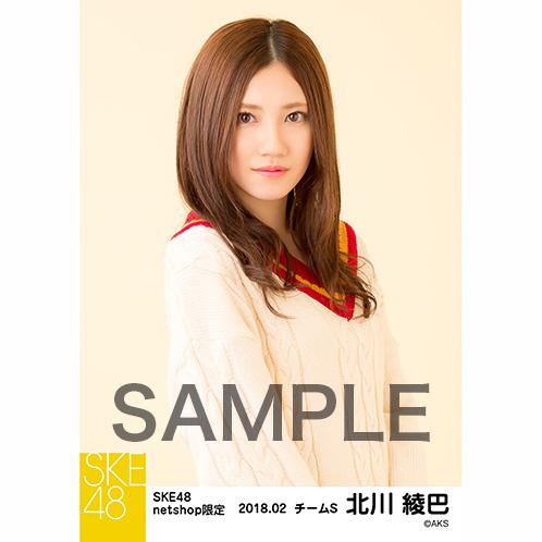 SKE48 2018年2月度 net shop限定個別生写真「ニットワンピース」5枚セット 北川綾巴