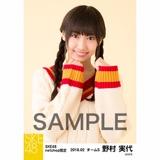 SKE48 2018年2月度 net shop限定個別生写真「ニットワンピース」5枚セット 野村実代