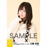 SKE48 2018年2月度 net shop限定個別生写真「ニットワンピース」5枚セット 江籠裕奈