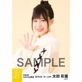 SKE48 2018年2月度 net shop限定個別生写真「ニットワンピース」5枚セット 太田彩夏
