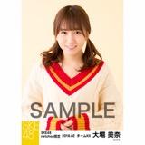 SKE48 2018年2月度 net shop限定個別生写真「ニットワンピース」5枚セット 大場美奈