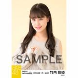SKE48 2018年2月度 net shop限定個別生写真「ニットワンピース」5枚セット 竹内彩姫