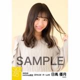 SKE48 2018年2月度 net shop限定個別生写真「ニットワンピース」5枚セット 日高優月