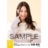 SKE48 2018年2月度 net shop限定個別生写真「ニットワンピース」5枚セット 古畑奈和