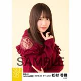 SKE48 2018年2月度 net shop限定個別生写真「ニットワンピース」5枚セット 松村香織