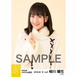 SKE48 2018年2月度 net shop限定個別生写真「ニットワンピース」5枚セット 相川暖花
