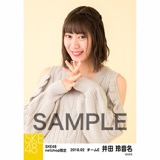 SKE48 2018年2月度 net shop限定個別生写真「ニットワンピース」5枚セット 井田玲音名