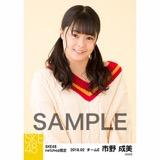 SKE48 2018年2月度 net shop限定個別生写真「ニットワンピース」5枚セット 市野成美
