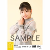 SKE48 2018年2月度 net shop限定個別生写真「ニットワンピース」5枚セット 後藤楽々
