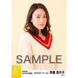 SKE48 2018年2月度 net shop限定個別生写真「ニットワンピース」5枚セット 斉藤真木子