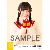 SKE48 2018年2月度 net shop限定個別生写真「ニットワンピース」5枚セット 佐藤佳穂