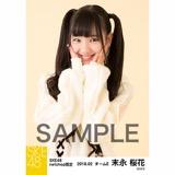 SKE48 2018年2月度 net shop限定個別生写真「ニットワンピース」5枚セット 末永桜花