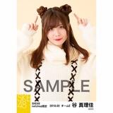 SKE48 2018年2月度 net shop限定個別生写真「ニットワンピース」5枚セット 谷真理佳