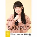 SKE48 2018年2月度 net shop限定個別生写真「ニットワンピース」5枚セット 渥美彩羽