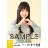 SKE48 2018年2月度 net shop限定個別生写真「ニットワンピース」5枚セット 石川咲姫