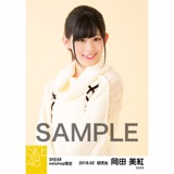 SKE48 2018年2月度 net shop限定個別生写真「ニットワンピース」5枚セット 岡田美紅
