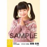 SKE48 2018年2月度 net shop限定個別生写真「ニットワンピース」5枚セット 倉島杏実