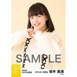 SKE48 2018年2月度 net shop限定個別生写真「ニットワンピース」5枚セット 坂本真凛