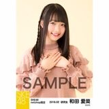 SKE48 2018年2月度 net shop限定個別生写真「ニットワンピース」5枚セット 和田愛菜