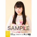 SKE48 2018年3月度 net shop限定個別生写真「花柄スカート」5枚セット 井上瑠夏