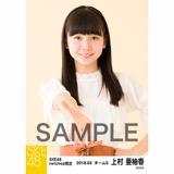 SKE48 2018年3月度 net shop限定個別生写真「花柄スカート」5枚セット 上村亜柚香