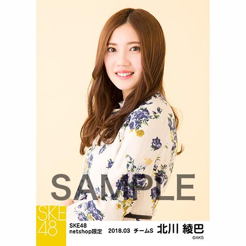 SKE48 2018年3月度 net shop限定個別生写真「花柄スカート」5枚セット 北川綾巴