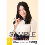 SKE48 2018年3月度 net shop限定個別生写真「花柄スカート」5枚セット 杉山愛佳