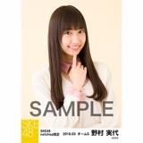 SKE48 2018年3月度 net shop限定個別生写真「花柄スカート」5枚セット 野村実代