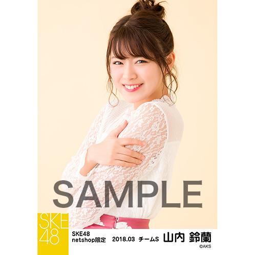 SKE48 2018年3月度 net shop限定個別生写真「花柄スカート」5枚セット 山内鈴蘭