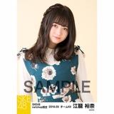 SKE48 2018年3月度 net shop限定個別生写真「花柄スカート」5枚セット 江籠裕奈
