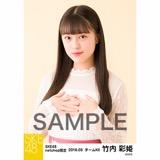 SKE48 2018年3月度 net shop限定個別生写真「花柄スカート」5枚セット 竹内彩姫