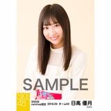 SKE48 2018年3月度 net shop限定個別生写真「花柄スカート」5枚セット 日高優月