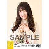 SKE48 2018年3月度 net shop限定個別生写真「花柄スカート」5枚セット 矢作有紀奈